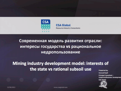 Mining Industry Development Model: Interest of The State VS Rational Subsoil Use